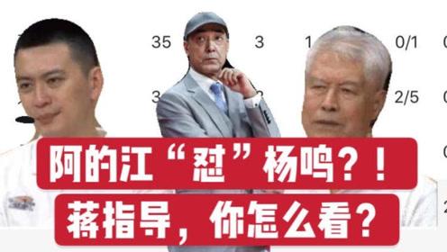 【不NG】CBA辽宁VS新疆,阿的江怼杨鸣后,网友都在猜蒋兴权怎么看