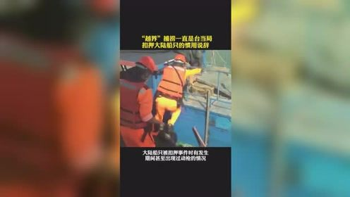 """扣押现??!台当局称大陆渔船""""越界""""检查遭拒,强行登船逮捕4人"""
