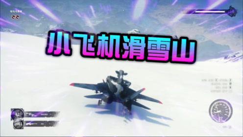 小林解说:正当防卫4 驾驶小飞机滑雪山,够大胆的测试!