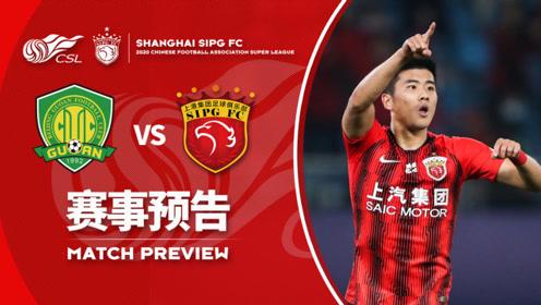 2020赛季中超联赛第二十轮北京中赫国安vs上海上港赛前预告