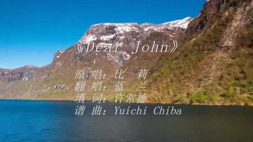 蓝兰翻唱《Dear John》翻制MV,慵懒嗓音听得陶醉!