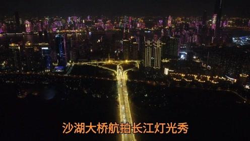 航拍灯光秀# 御Mini2在武汉沙湖大桥航拍长江灯光秀。@武汉市文化和旅游局