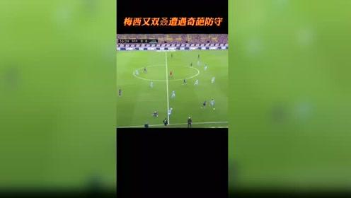 [山猫直播】西甲直播:梅西又遭遇奇葩防守!