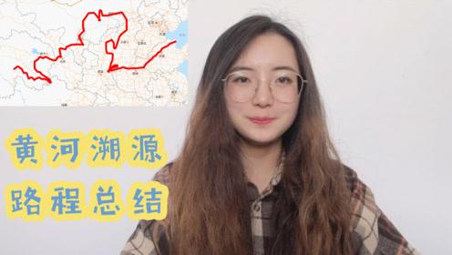 从夏天到冬天跨越9个省,总结出最详细的黄河旅游攻略,太实用了
