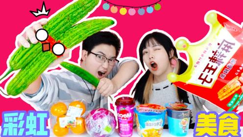 24小时买彩虹美食,给对方吃!辣条王子VS鸡腿生姜,一个比一个香