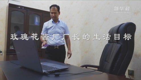 我在南疆|玫瑰花酱厂厂长的生活目标