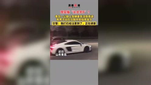 近日,山东青岛一公路上多辆豪车深夜竞逐,有男子站在马路中央指挥发令。交警:我们已经注意到了,在调查。