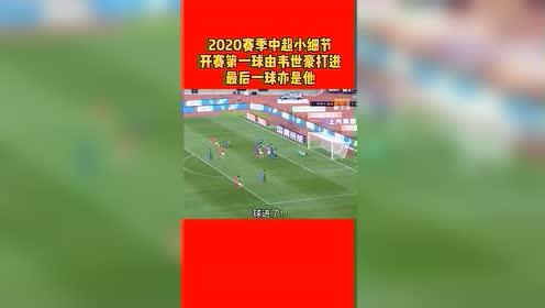 #国足今天进世界杯了吗#本赛季中超小细节~
