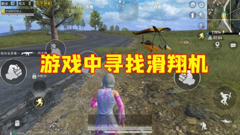 和平精英:玩家找到滑翔机,解锁2个意外发现,有猫腻!