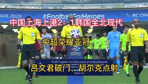 亚冠联赛,中国上海上港2:1韩国全北现代,中超荣耀亚冠