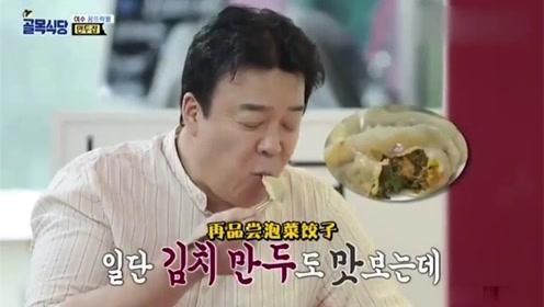 韩国综艺:白钟元品尝中国饺子,拒绝肉馅中加腌萝卜,果然懂中华美食