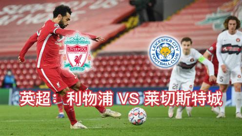 英超:利物浦vs莱切斯特城,利物浦伤病满营,狐狸城迎来登榜首机会?