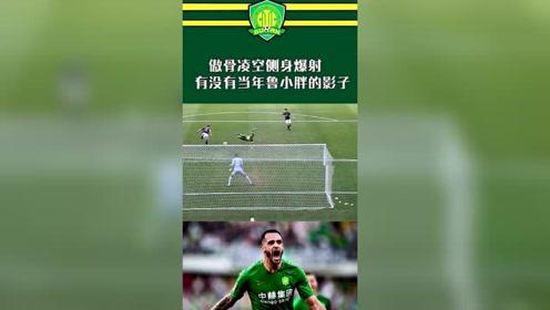 北京国安这粒凌空侧钩霸气十足 酷似当年鲁尼的英超最佳进球