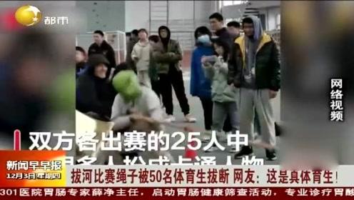 拔河比賽繩子被50名體育生拔斷!網友:這是真體育生