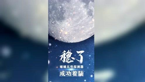剛剛,嫦娥五號成功落月!