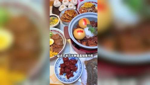 刘涛彭昱畅都打卡过的南昌小吃