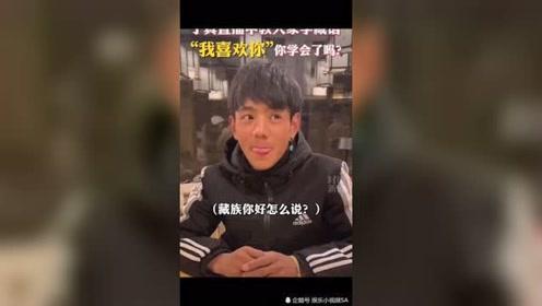 """丁真教大家藏语""""我喜欢你""""怎么说,爱笑男孩!"""