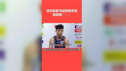 CBA采访时刻,徐杰教科书式发言,三句不离教练组!