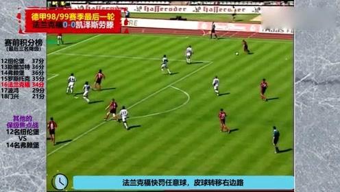1999年德甲最后一轮,中国球员杨晨用进球、助攻帮助法兰克福保级