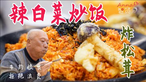 【智贤家今日美食】辣白菜炒饭&油炸松茸&小酥肉,简约而不简单