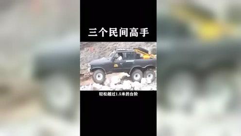 中国的三个民间高手,第二位高手发明的越野车,美国人都想收购!