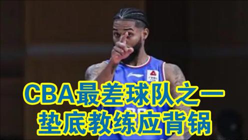 CBA最差球队之一!天津男篮沦为倒数第一背后,垫底教练应背锅