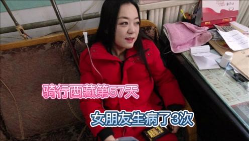 沈阳骑行西藏第57天了,女朋友生病了3次,是身体太差了吗