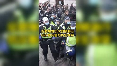 英國倫敦爆發抗議封鎖游行,抗議者與警方發生沖突