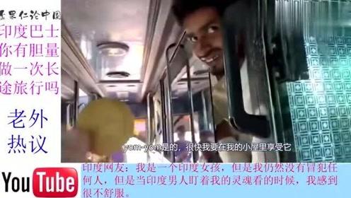 老外:国外主播乘坐印度旅游大巴,老外:现在的中国就是印度的未来!