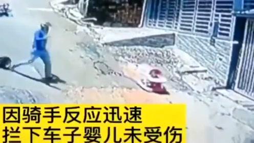 监控实拍:婴儿车意外滑下坡,摩托男子毫不犹豫冲了过去!