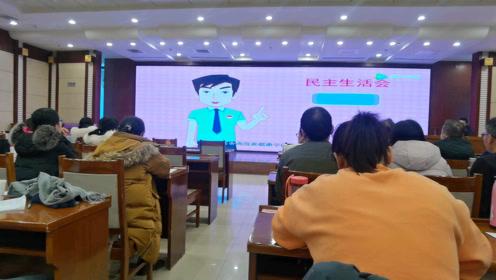 组织生活会程序视频课件