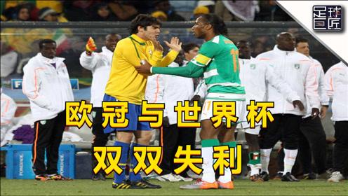 德罗巴欧冠染红离场!在世界杯上也只留下了安慰卡卡的动人画面!