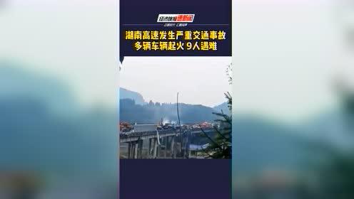 #热点速看#12月29日凌晨湖南高速包茂高速湘西州段发生严重交通事故,事故造成多辆车起火,9人死亡!