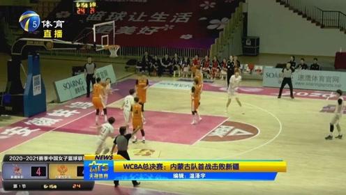 WC*A总决赛:内蒙古队发挥稳定,首战击败新疆