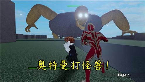 RO*LOX骷髅爬虫怪兽来了,请求奥特曼快来支援!