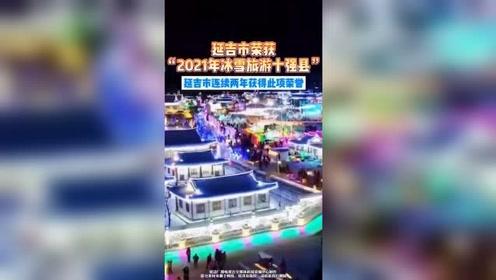 """点赞!延吉市荣获""""2021年冰雪旅游十强县""""!"""