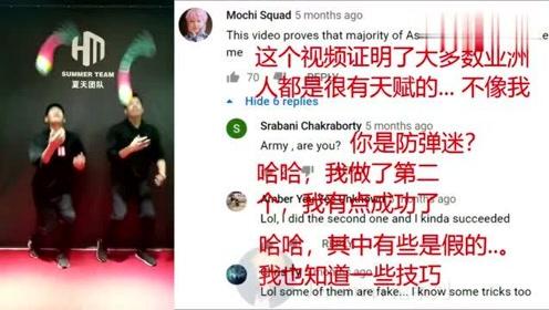 老外:当中国热门短视频被改成亚洲后,外国网