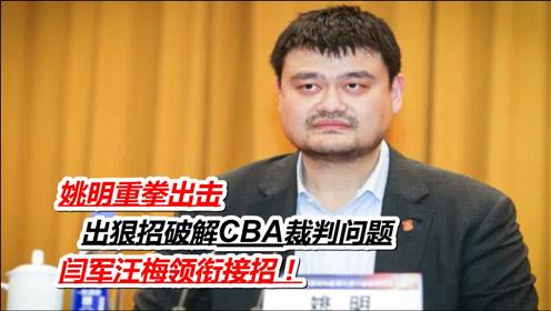 姚明重拳出击,出狠招破解CBA裁判问题,闫军汪梅领衔接招!