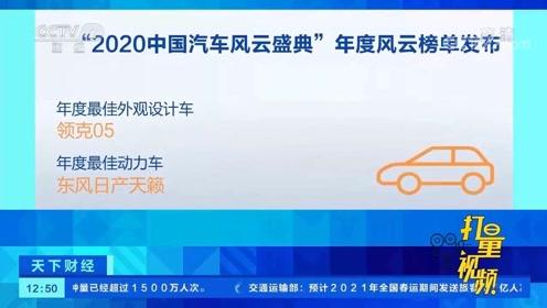 """""""2020中国汽车风云盛典""""年度风云榜单正式发布"""