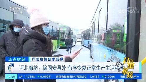 河北廊坊:除固安县外,有序恢复正常生产生活秩序