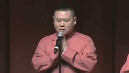 岳云鹏唱着唱着竟串上了西游记,孙越不是求子吗?他一句话观众大笑!
