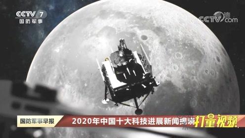 """2020年中国十大科技进展新闻揭晓!嫦娥五号、"""""""