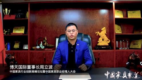 第12届中国家具行业创新高峰论坛对话环节(第一组视频对话D嘉宾周立波、于爽、张兆栓、张伟明)。
