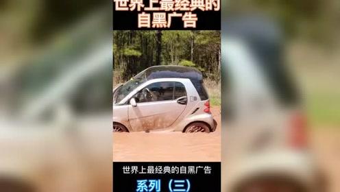 世界上最经典的自黑广告, 这个小汽车实在太搞