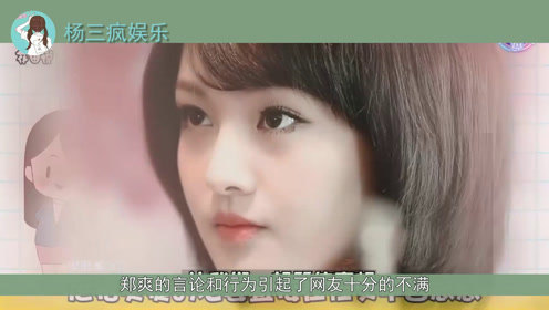 郑爽被封杀,退圈视频文字版曝光:以前不懂事