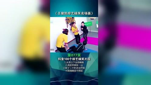 王俊凯综艺搞笑名场面