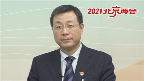 北京市人大代表王少峰:鼓励社会力量参与共建