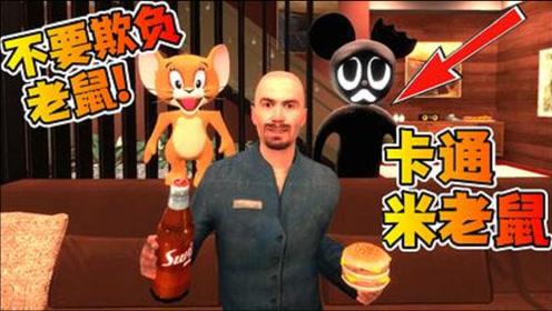 【搞笑动画】不要欺负老鼠!否则卡通米老鼠会