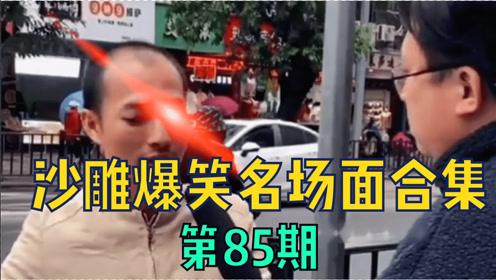 沙雕搞笑视频:每日亿遍,快乐无限 人类迷惑行为【第85期】