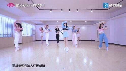 SING女团 - 初梦谣,音乐好听